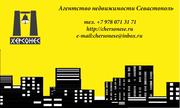 Агентство недвижимости Херсонес в Севастополе и Крыму