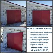 Ворота гаражные производство продажа Рязань. Артикул 10401
